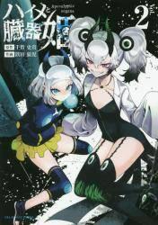 ハイメと臓器姫 2巻 (2)