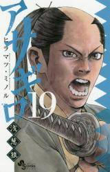 アサギロ〜浅葱狼〜 19巻 (19)