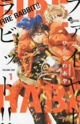 FIRE RABBIT!! 1巻 (1)