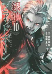 銀狼ブラッドボーン 10巻 (10)