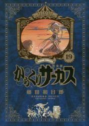 からくりサーカス  完全版 19巻 (19)