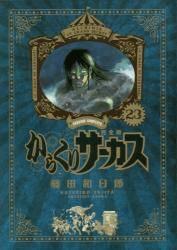 からくりサーカス  完全版 23巻 (23)