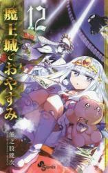 魔王城でおやすみ 12巻 (12)