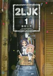 2LJK 1巻 (1)