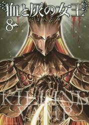 血と灰の女王 8巻 (8)
