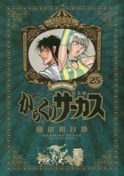 からくりサーカス  完全版 25巻 (25)