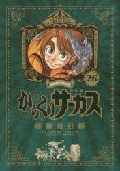 からくりサーカス  完全版 26巻 (26)
