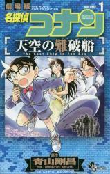 名探偵コナン  天空の難破船 1巻 (1)