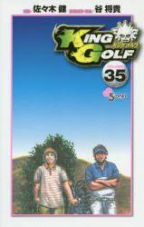 KING GOLF 35巻 (35)