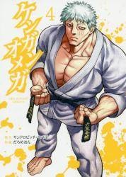 ケンガンオメガ 4巻 (4)