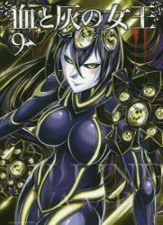 血と灰の女王 9巻 (9)