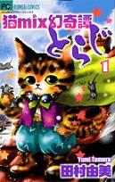 猫mix幻奇譚とらじ 全巻 (1-12)