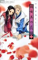 女王の花 全巻 (1-15)