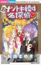 ナゾトキ姫は名探偵 全巻 (1-11)