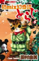 猫mix幻奇譚とらじ 4巻 (4)