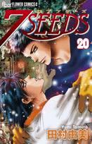 7SEEDS 20巻 (20)