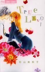 True Love 1巻 (1)