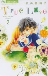 True Love 2巻 (2)