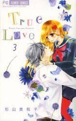 True Love 3巻 (3)