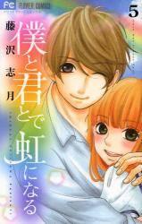 僕と君とで虹になる 5巻 (5)