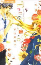 True Love 4巻 (4)