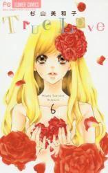 True Love 6巻 (6)