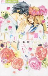 True Love 7巻 (7)