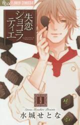 失恋ショコラティエ 9巻 (9)