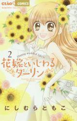 花嫁といじわるダーリン 2巻 (2)