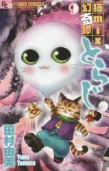 猫mix幻奇譚とらじ 9巻 (9)