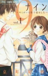9〜キミがいる街で恋をした〜 1巻 (1)