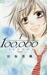 10万分の1 1巻 (1)