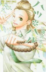 ハツ*ハル 7巻 (7)