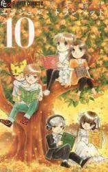 エンジェル・トランペット 10巻 (10)
