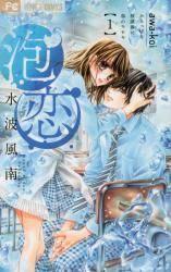 泡 恋 1巻 (1)