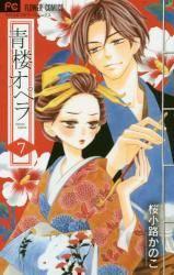 青楼オペラ 7巻 (7)
