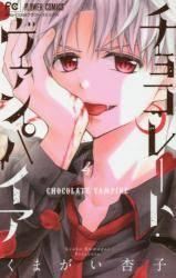 チョコレート・ヴァンパイア 4巻 (4)