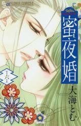 蜜夜婚〜付喪神の嫁御寮〜 6巻 (6)