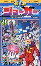 怪盗ジョーカー 全巻 (1-26)