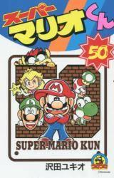 スーパーマリオくん 全巻 (1-52)