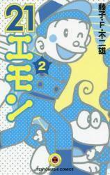 21エモン 2巻 (2)