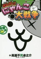 まんがで!にゃんこ大戦争 2巻 (2)