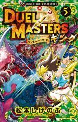 デュエル・マスターズ キング 5巻 (5)