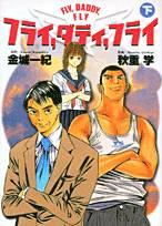 フライダディフライ 全巻 (1-2)