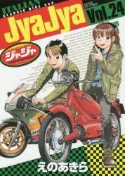 ジャジャ 全巻 (1-24)