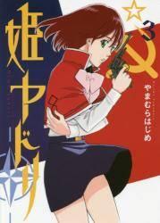 姫ヤドリ 3巻 (3)