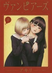 ヴァンピアーズ 2巻 (2)