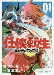 任侠転生—異世界のヤクザ姫— 1巻 (1)