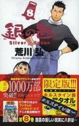 銀の匙 Silver Spoon 8巻 ホルスタイン部タオル特別版