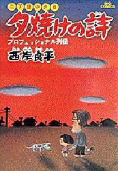 三丁目の夕日 夕焼けの詩 全巻 (1-63)